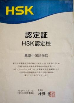 中国語検定・HSK認定校の証明書です。
