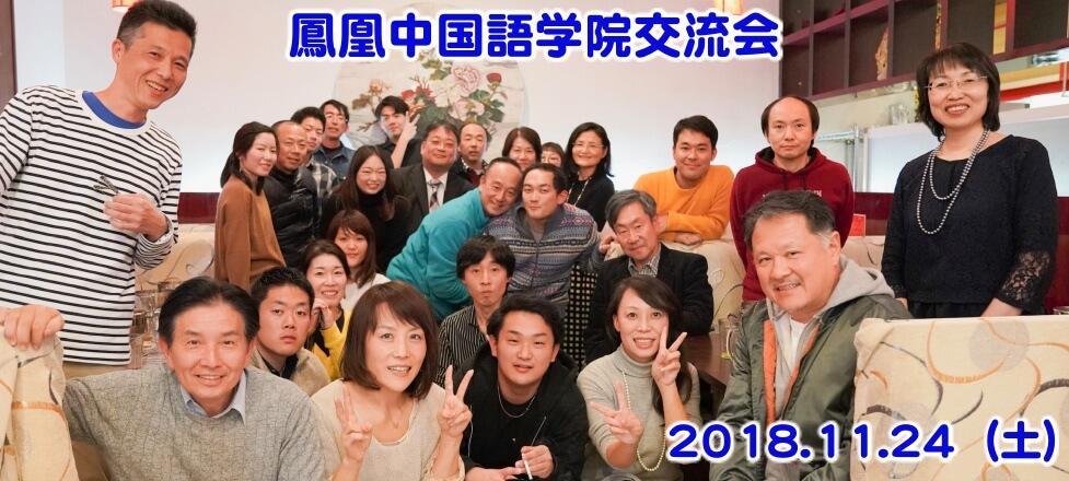 鳳凰中国語学院交流会