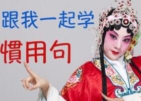 京劇を歌っている女性